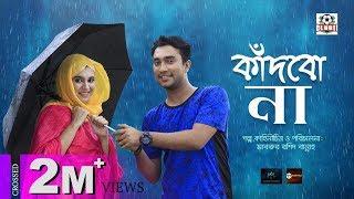 Kadbona | Jovan | Sabila Nur | Mabrur Rashid Bannah | Bangla New Eid Natok 2018