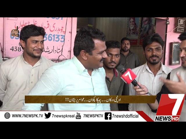 Hisaab 02 November 2019 |7News Official|