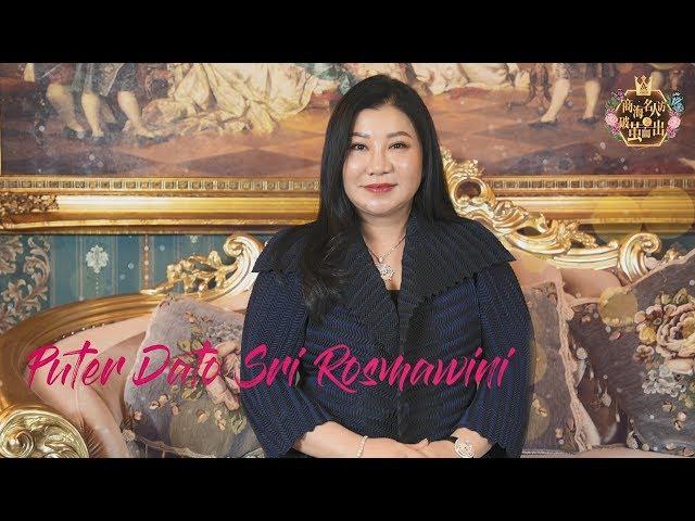 【商海名人访之破茧而出】#10 名人嘉宾 - Y.M. Tengku Puteri Rosmawini 马来西亚中国旗袍协会全球联盟(马来西亚总会)的主席
