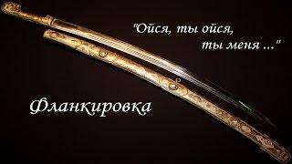 """Фланкировка под песню """"Ойся, ты Ойся!"""" - (Шашка, нагайка)."""