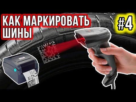 Выбираем сканер и принтер наклеек для цифровой маркировки шин / Шинный Эксперт