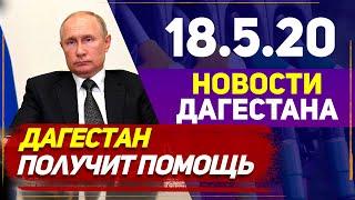 Новости Дагестана за 18.05.2020 год
