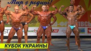 Категория: бодибилдинг, юниоры свыше 80 кг. Полуфинал. Кубок Украины