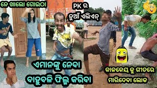 Secret Superstarts of Bahubali & PK | Khanti Berhampuriya Odia Superstars Comedy || Berhampur Aj..