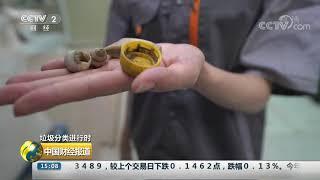 [中国财经报道]垃圾分类进行时 上海:湿垃圾变身土壤调节剂 改善土质助力农业种植| CCTV财经