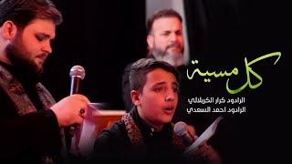 كل مسيه - الملا كرار الكربلائي - والملا أحمد السعدي