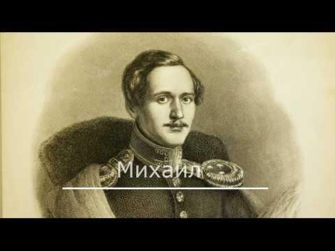 Михаил Лермонтов. Цитаты великих людей.