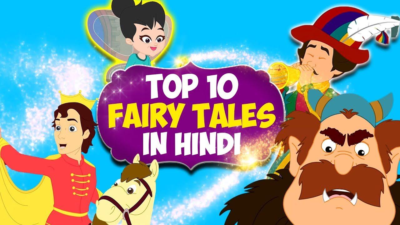 Top 10 Fairy Tales In Hindi | Pariyon Ki Kahani | Princess Story In Hindi |  Snow White | Cinderella