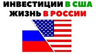 О личном: Инвестиции в акции США и (не)уплата налогов в России