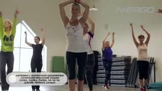 Танцевальный урок Latina