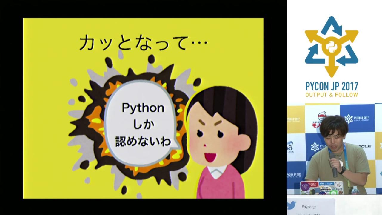 Image from Day 2 Lightning Talks ~ Closing - PyCon JP 2017