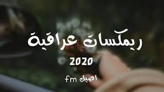 ريمكسات عراقيه 2020 كل الاغاني