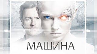 Машина (Фильм 2013) Фантастика, боевик, триллер
