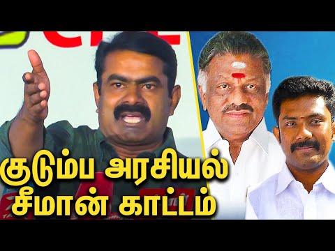 குடும்ப அரசியல் - சீமான் ஆவேசம் : Seeman Angry Speech About Lok Sabha Election 2019 | AIADMK , DMK