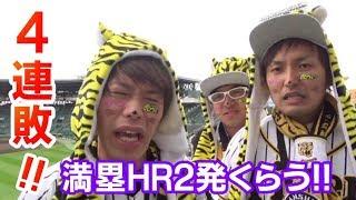 阪神4連敗!木浪初タイムリーヒット・近本2号ホームランが出るも中日京田・堂上に満塁ホームランくらって敗戦!