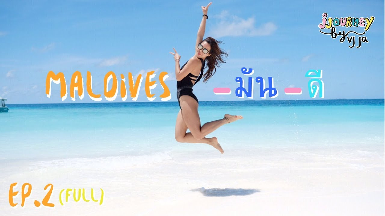 "J JOURNEY BY VJ JA EP.2 ""MALDIVES มัน-ดี"" #Part2"