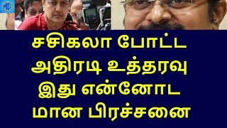 connectYoutube - sasikala ordered to her family|tamilnadu political news|live news tamil
