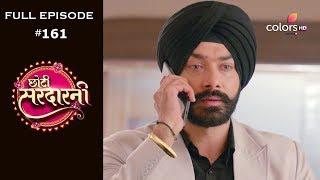 Choti Sarrdaarni - 24th January 2020 - छोटी सरदारनी - Full Episode