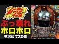 【ポコダン】シャーマンキングコラボ開幕!ぶっ壊れホロホロ狙ってガチャ!強すぎ4…