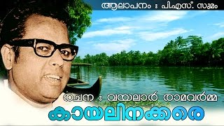 Kayalinakkare | Vayalar Kavithakal | P.S. Sumam Resimi