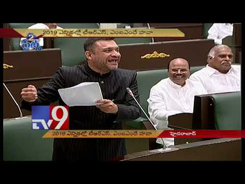 TRS and MIM will win in 2019 elections : Akbaruddin Owaisi - TV9