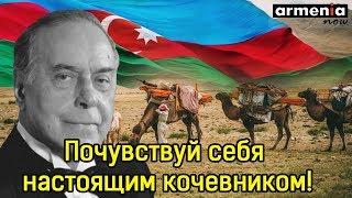 Разумно: Азербайджан вспомнил о своих корнях