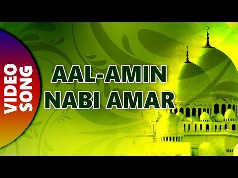 Aal-Amin Nabi Amar | Idd Ka Chand | By Iske Habib | Eid 2017 Songs