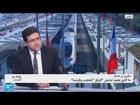 ما الذي يعنيه تدشين -البراق- للمغرب وفرنسا؟
