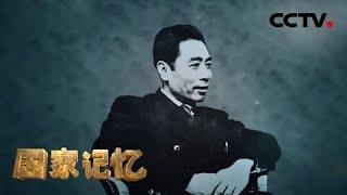《国家记忆》 20200515 周恩来和中共隐蔽战线 深入虎穴| CCTV中文国际