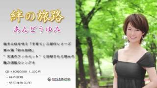 あんどうゆみ「絆の旅路」PV キングレコード 安東由美子 検索動画 23