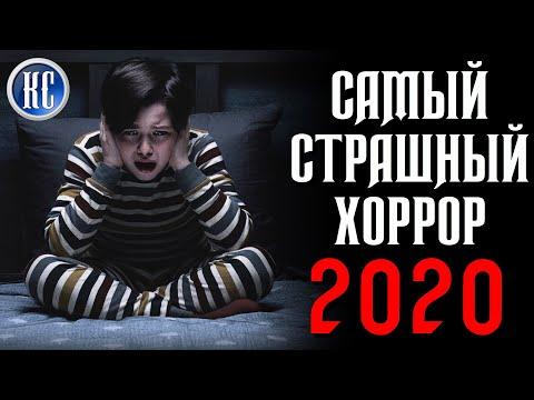 Самый Страшный Фильм Ужасов 2020   Я Слышу Голоса ОБЗОР   ОСОБОЕ МНЕНИЕ - Видео онлайн