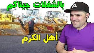 الكرم العراقي / بالشفلات جتهم الفزعة من الناصرية لمشفى الامام الحسين ع وشاهد الهليكوبتر #غريب_الدار