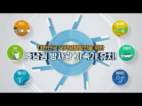 대한민국에 노벨상을 안겨줄 호남권 방사광 가속기