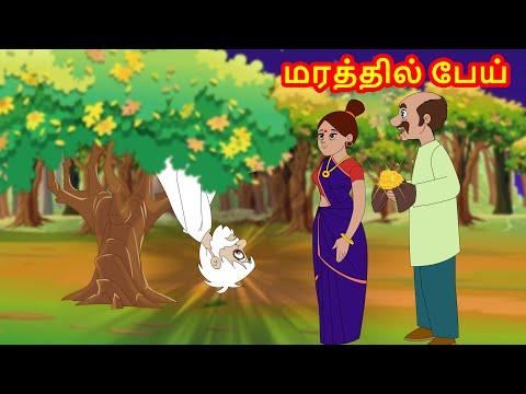 மரத்தில் பேய் - Ghost in The Tree | Tamil  Stories  | Tamil Fairy Tales | Tamil Moral Stories