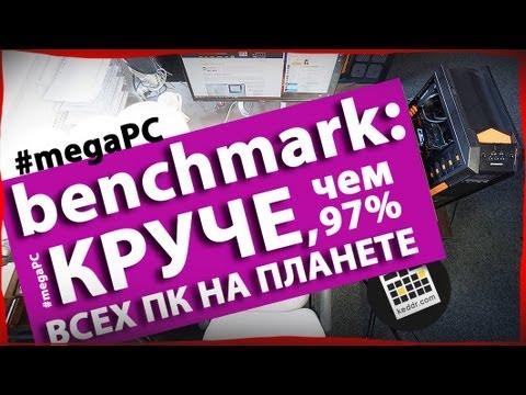Benchmark Компьютера за $6000 - MegaPC - Keddr.com