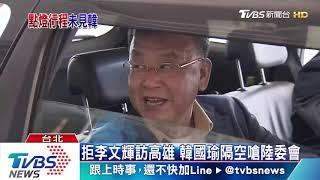 拒李文輝訪高雄 韓國瑜隔空嗆陸委會