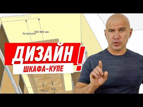 Как построить встроенный шкаф купе своими руками видео