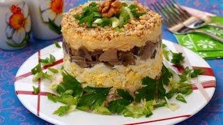 Слоёный салат с курицей, орехами, сыром и грибами
