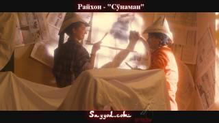 Rayhon - So'naman