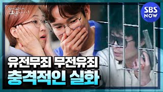 [Kkokkomu] Summary-a shocking story of 'All mighty is the dollar!s!' uncovered! SBS NOW