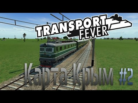 Transport Fever-Карта Крым  #2. Сан Саныча бомбит!
