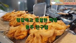 업소용튀김기 가마솥튀김기 원주큐알큐통닭