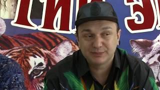 В Сочи приехал цирк Гии Эрадзе с шоу «Баронеты». Новости Сочи Эфкате
