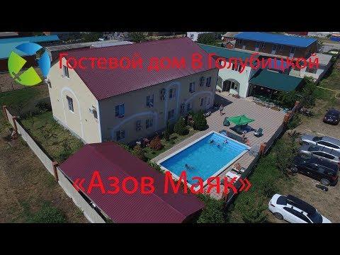 Гостевой дом  в Голубицкой Азов Маяк| Съемка с квадрокоптера | Helper Travel