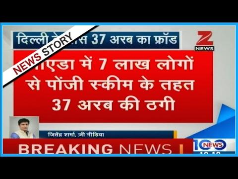 Fraud on the name of social media trade in Noida