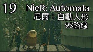尼爾 : 自動人形/ 9S路線 - 第 19 集- 大智若愚  NieR:  Automata/ 二週目/ 英配中字PS4