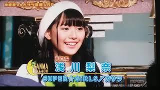 2018.5.15のさんま御殿にSUPER☆GIRLSの浅川梨奈が出演 そのときの自己紹介.