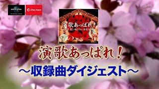 ショップジャパンにて大好評販売中↓ 「演歌あっぱれ!特選 歌い継ぎたい...