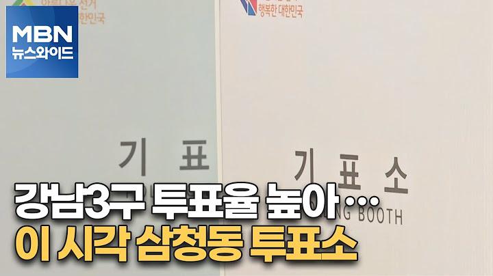 [4·7 재보선] 강남3구 투표율 높아…이 시각 삼청동 투표소