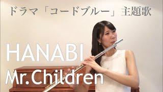 第11弾☆ 山下智久さん主演、コードブルーの主題歌、Mr.ChildrenのHANA...